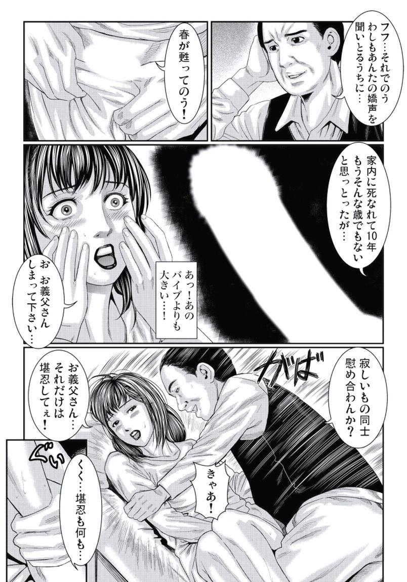 Hitozuma Ijiri ~Otou-sama, Sonnani Shitara... 16