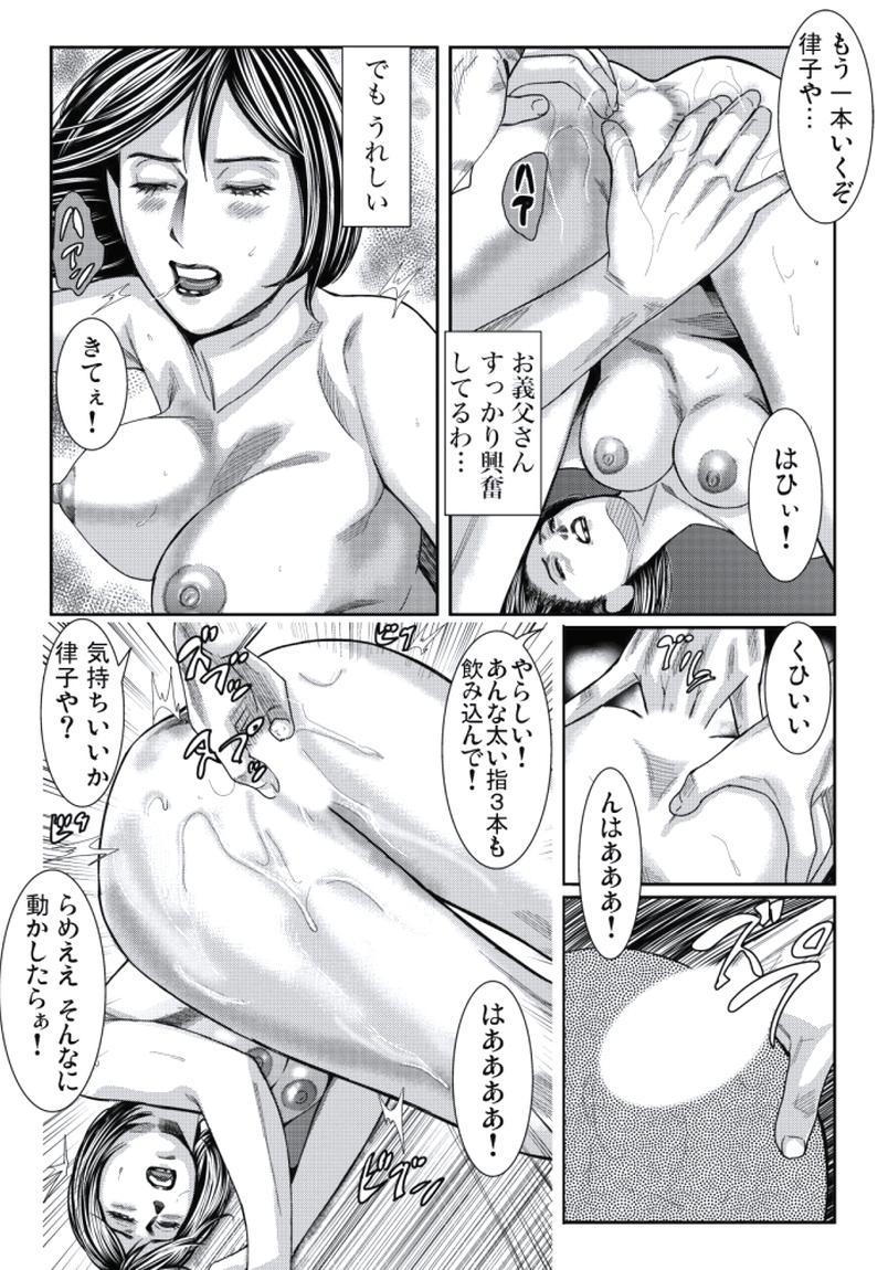 Hitozuma Ijiri ~Otou-sama, Sonnani Shitara... 173