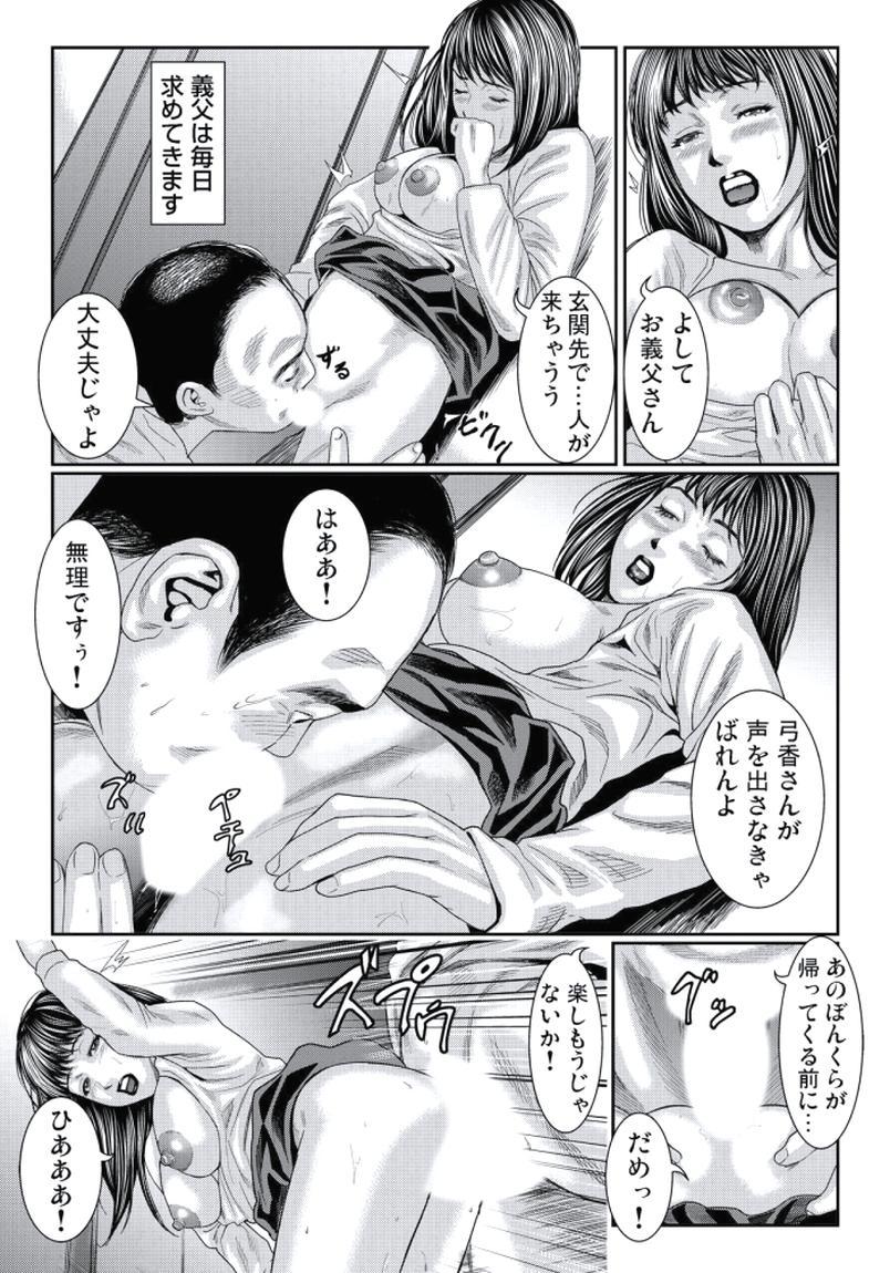 Hitozuma Ijiri ~Otou-sama, Sonnani Shitara... 24
