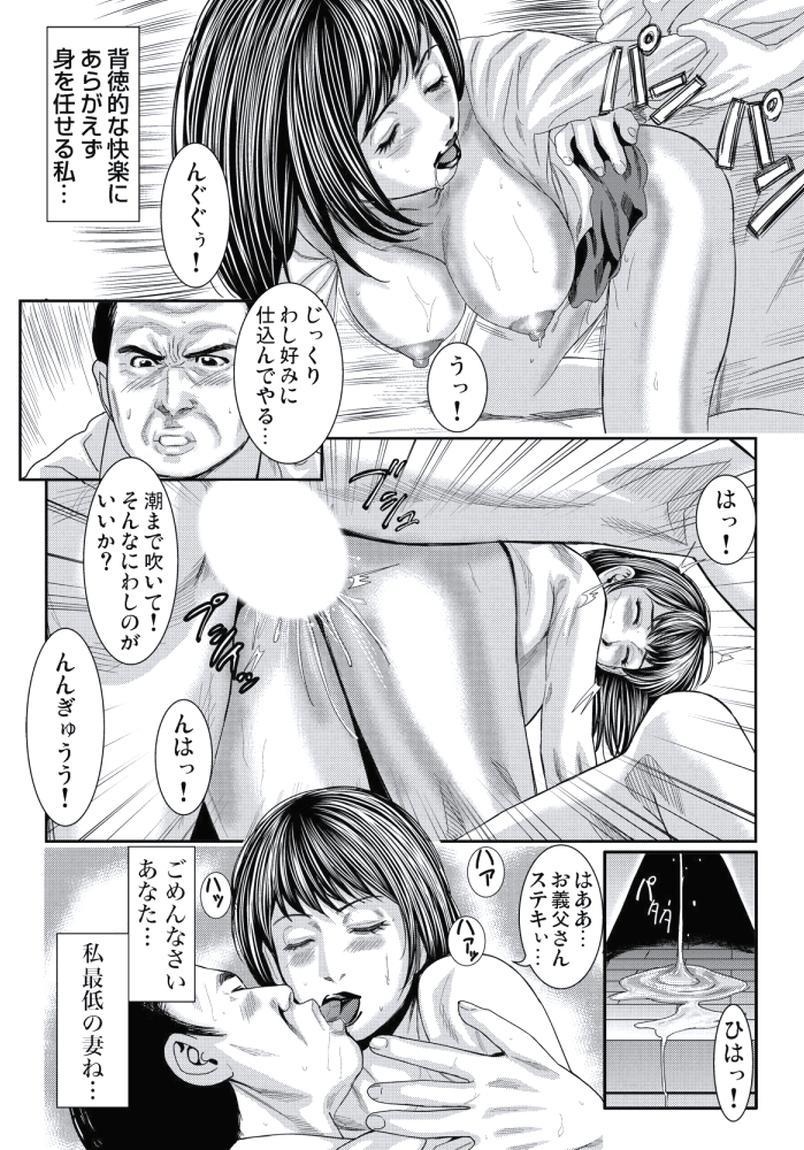 Hitozuma Ijiri ~Otou-sama, Sonnani Shitara... 25
