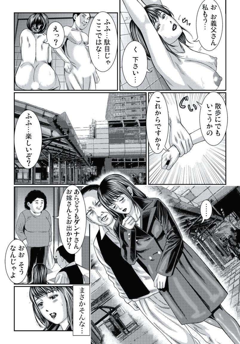 Hitozuma Ijiri ~Otou-sama, Sonnani Shitara... 32