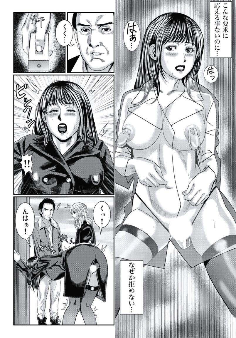Hitozuma Ijiri ~Otou-sama, Sonnani Shitara... 33