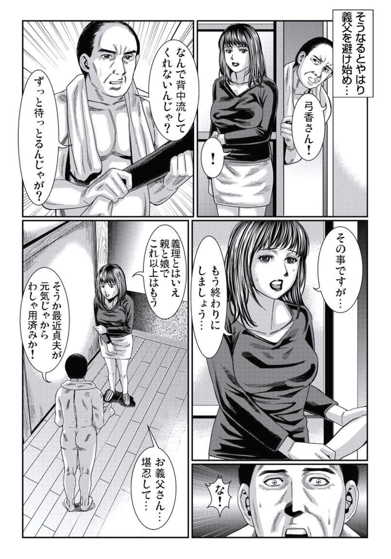 Hitozuma Ijiri ~Otou-sama, Sonnani Shitara... 43