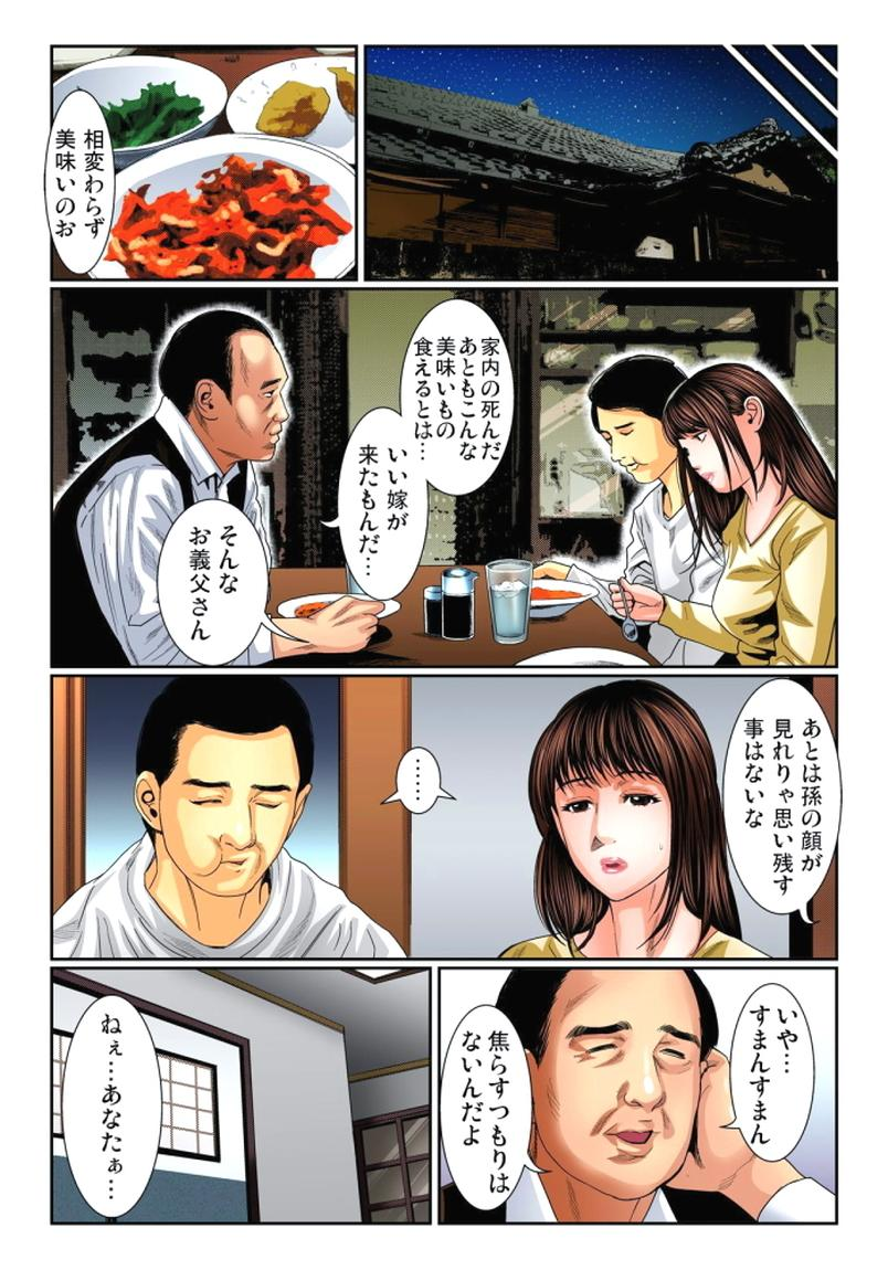 Hitozuma Ijiri ~Otou-sama, Sonnani Shitara... 4