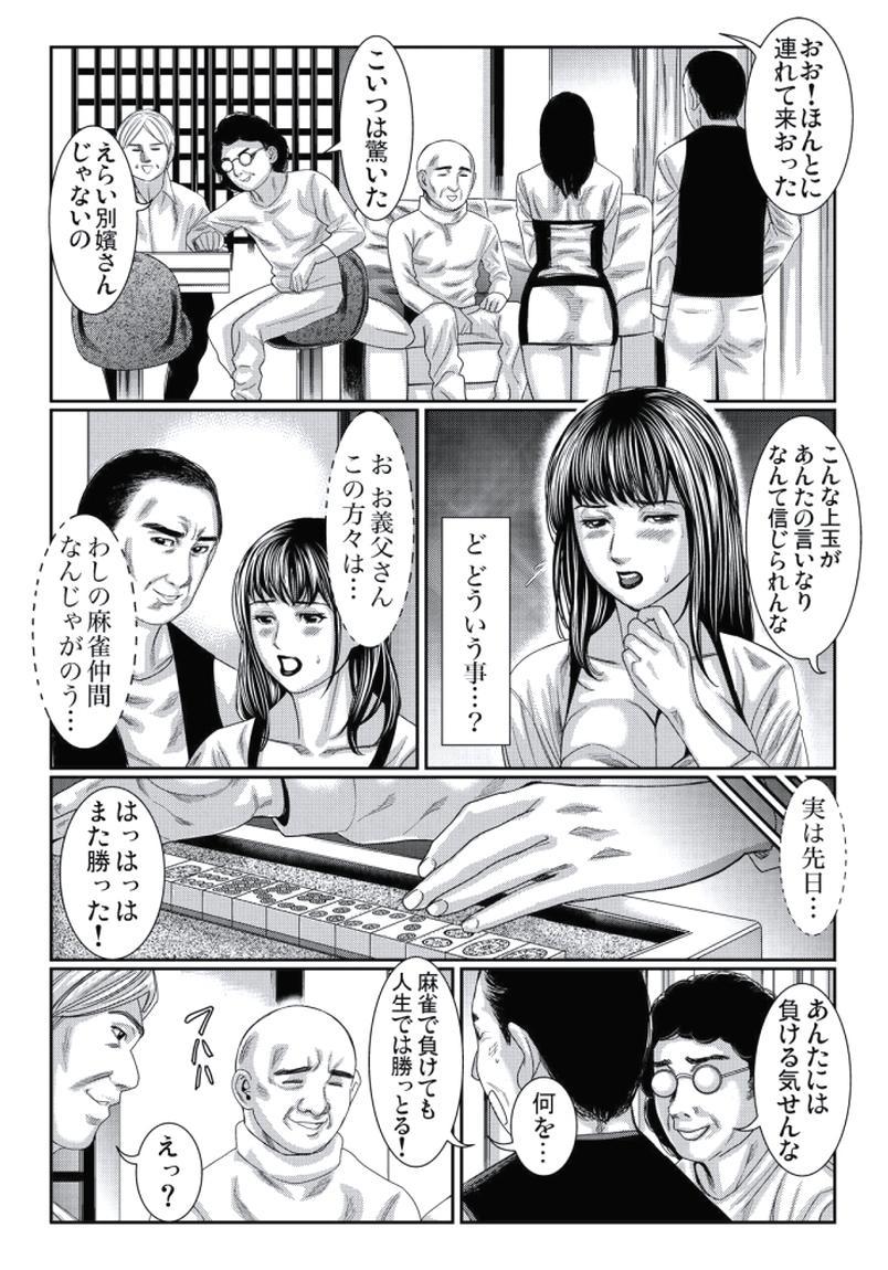 Hitozuma Ijiri ~Otou-sama, Sonnani Shitara... 67