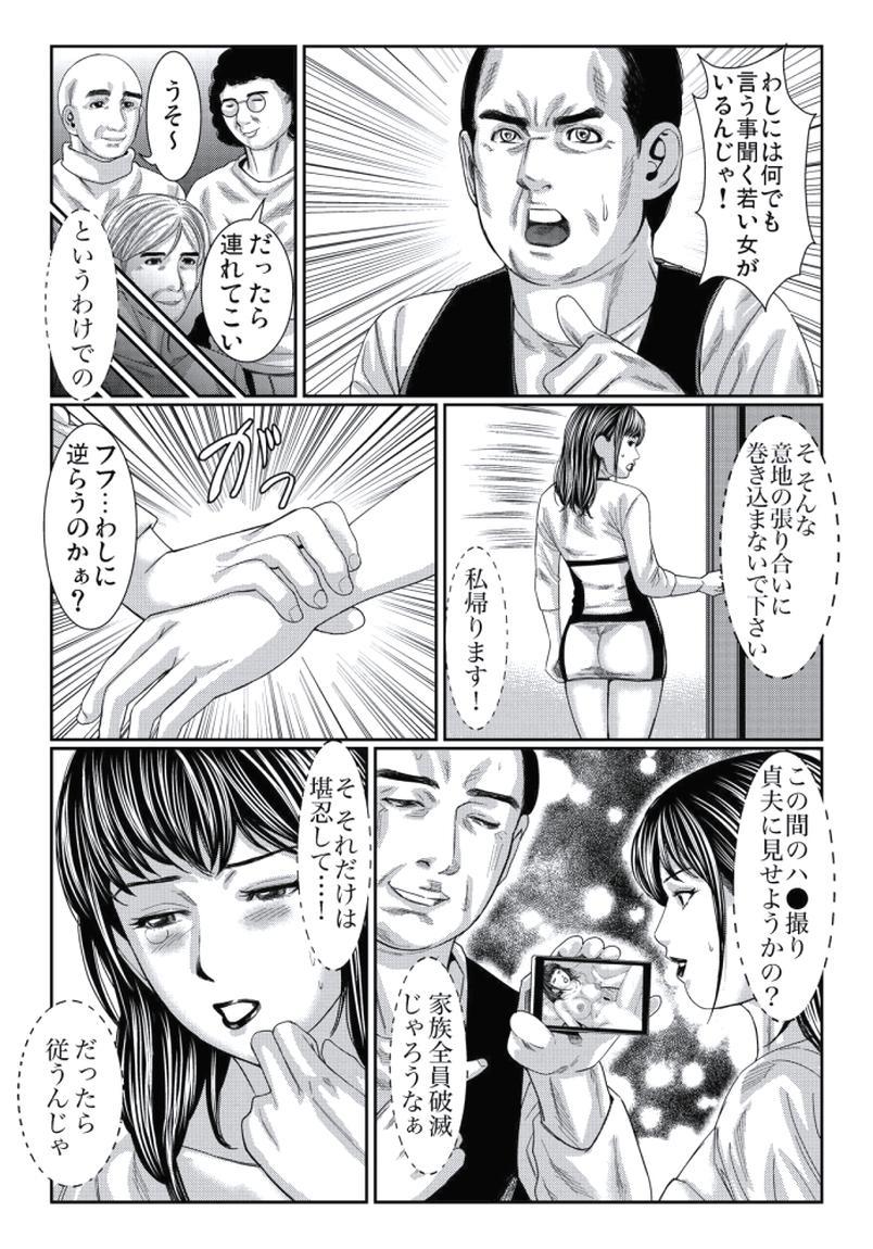 Hitozuma Ijiri ~Otou-sama, Sonnani Shitara... 68