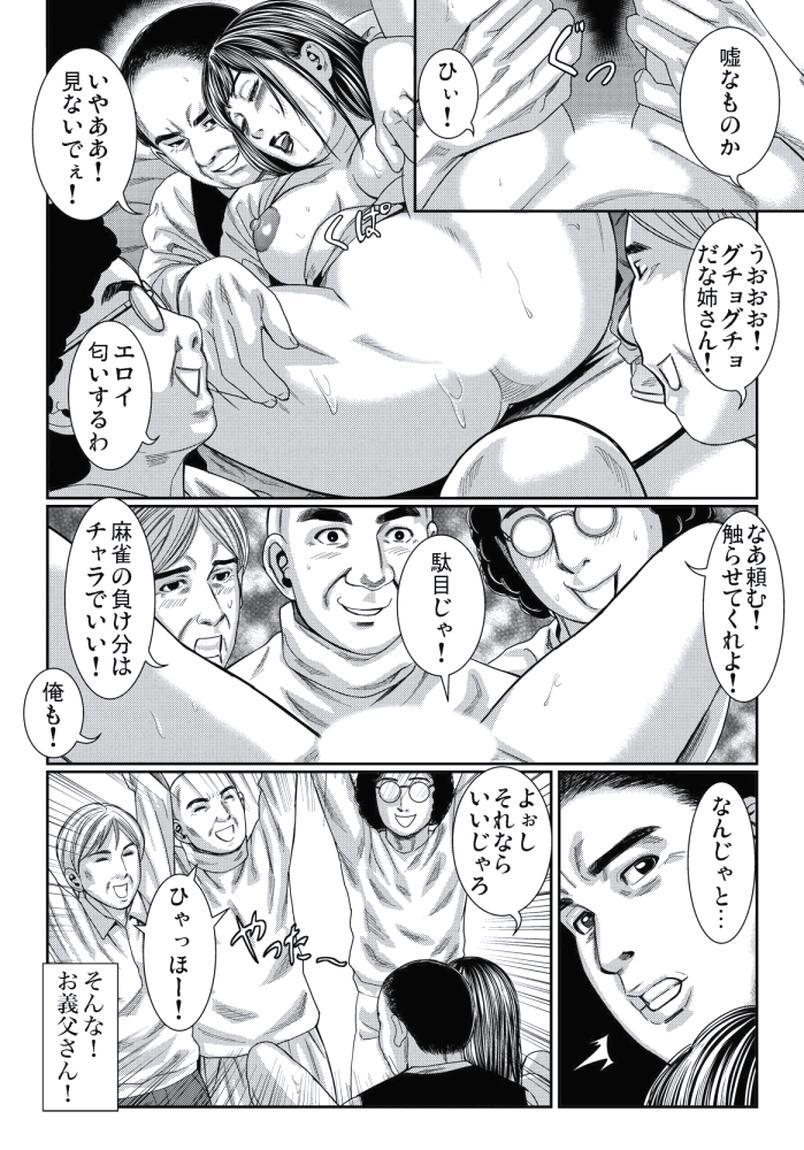 Hitozuma Ijiri ~Otou-sama, Sonnani Shitara... 72