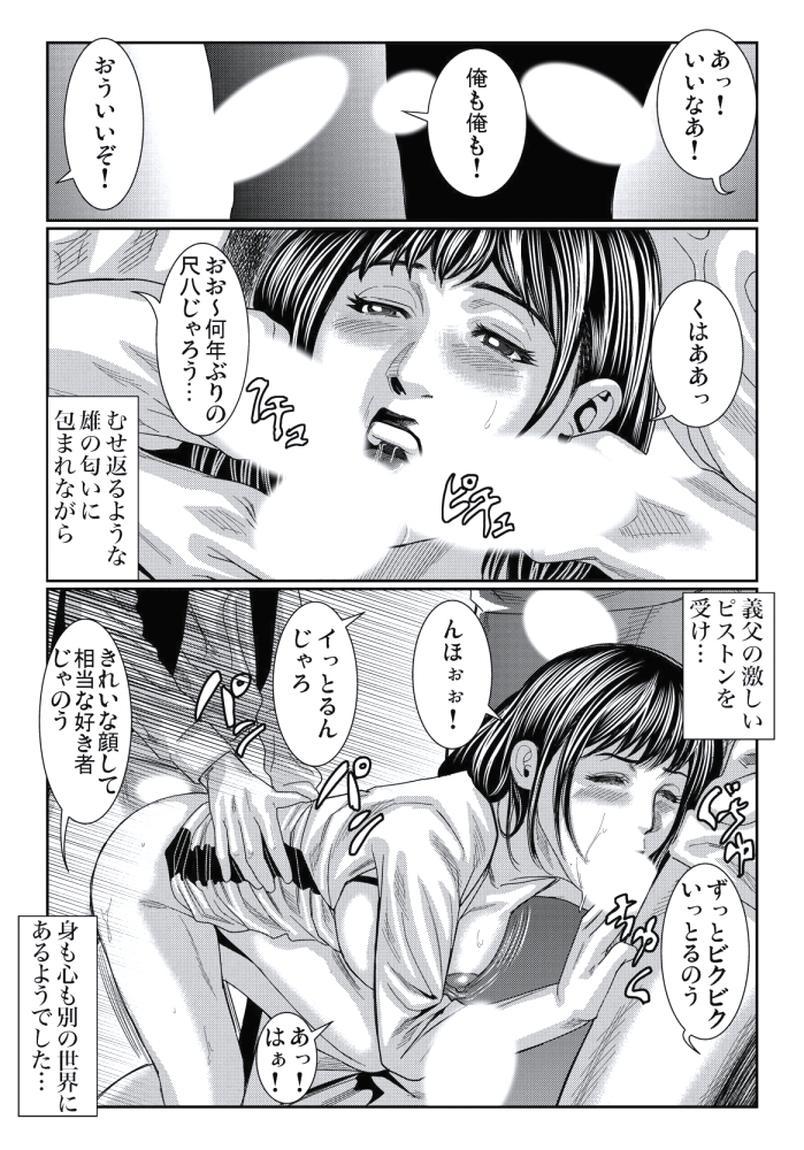 Hitozuma Ijiri ~Otou-sama, Sonnani Shitara... 76