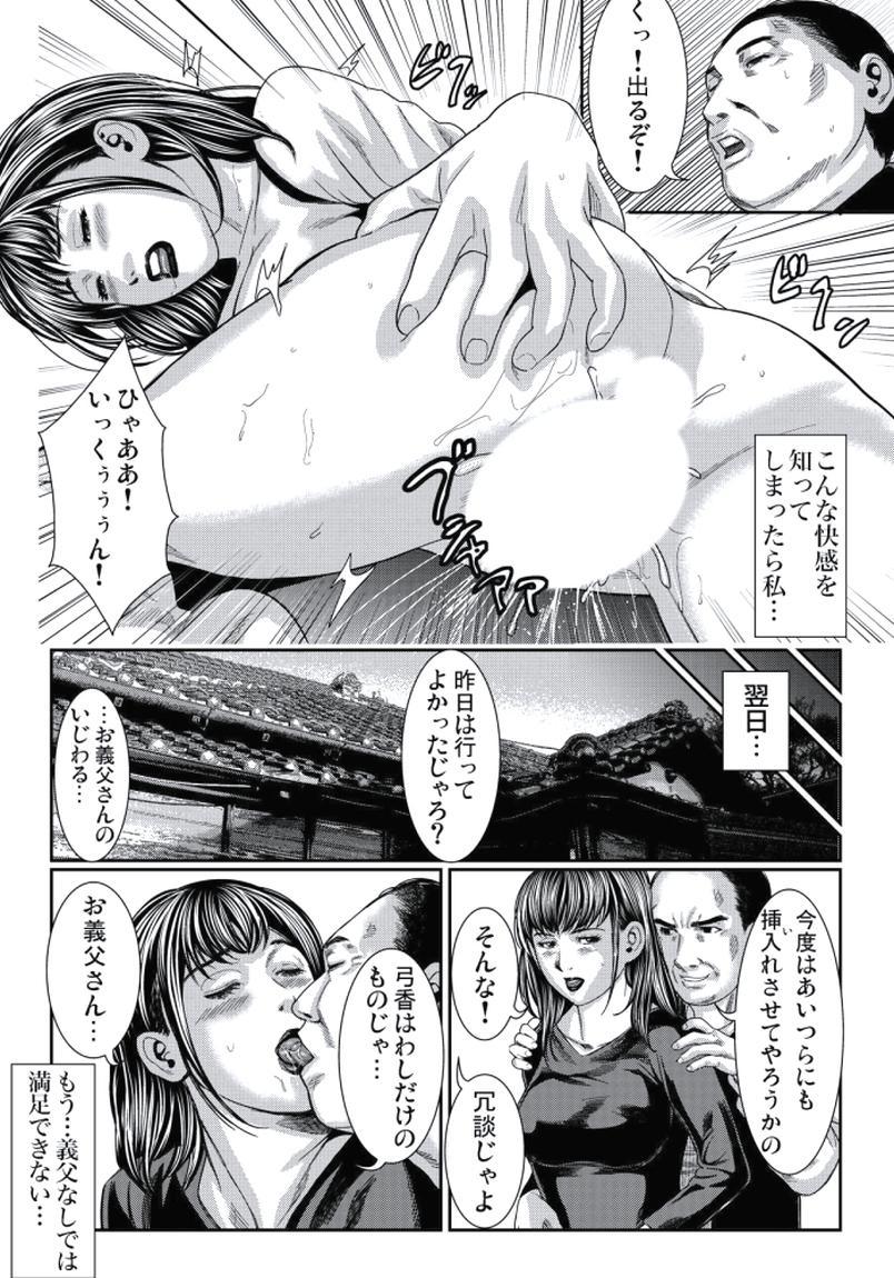 Hitozuma Ijiri ~Otou-sama, Sonnani Shitara... 79