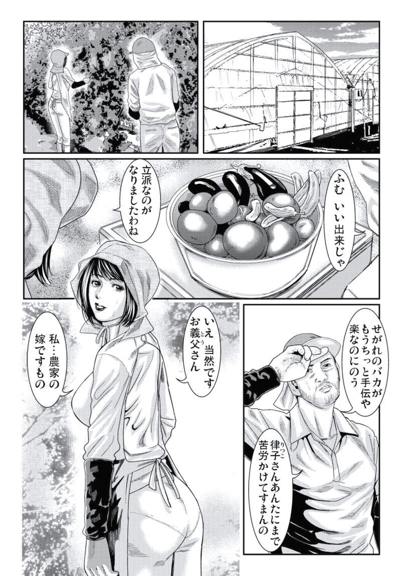 Hitozuma Ijiri ~Otou-sama, Sonnani Shitara... 82