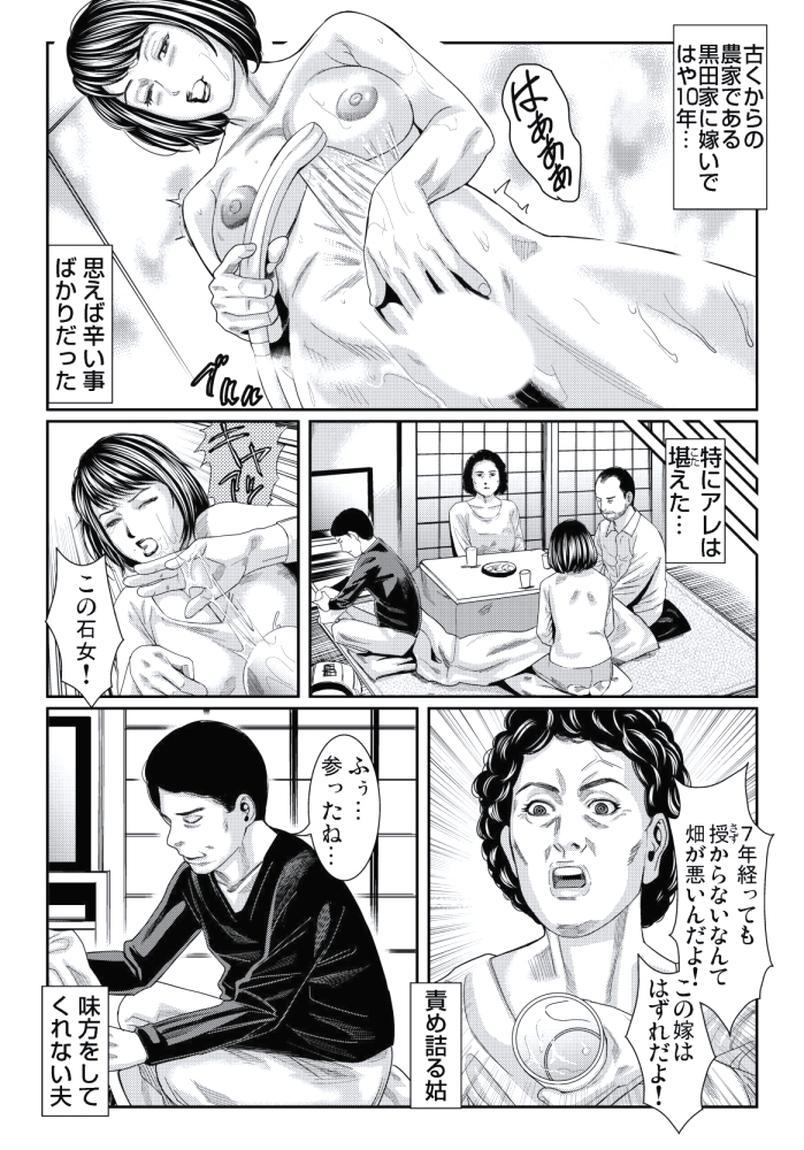 Hitozuma Ijiri ~Otou-sama, Sonnani Shitara... 84