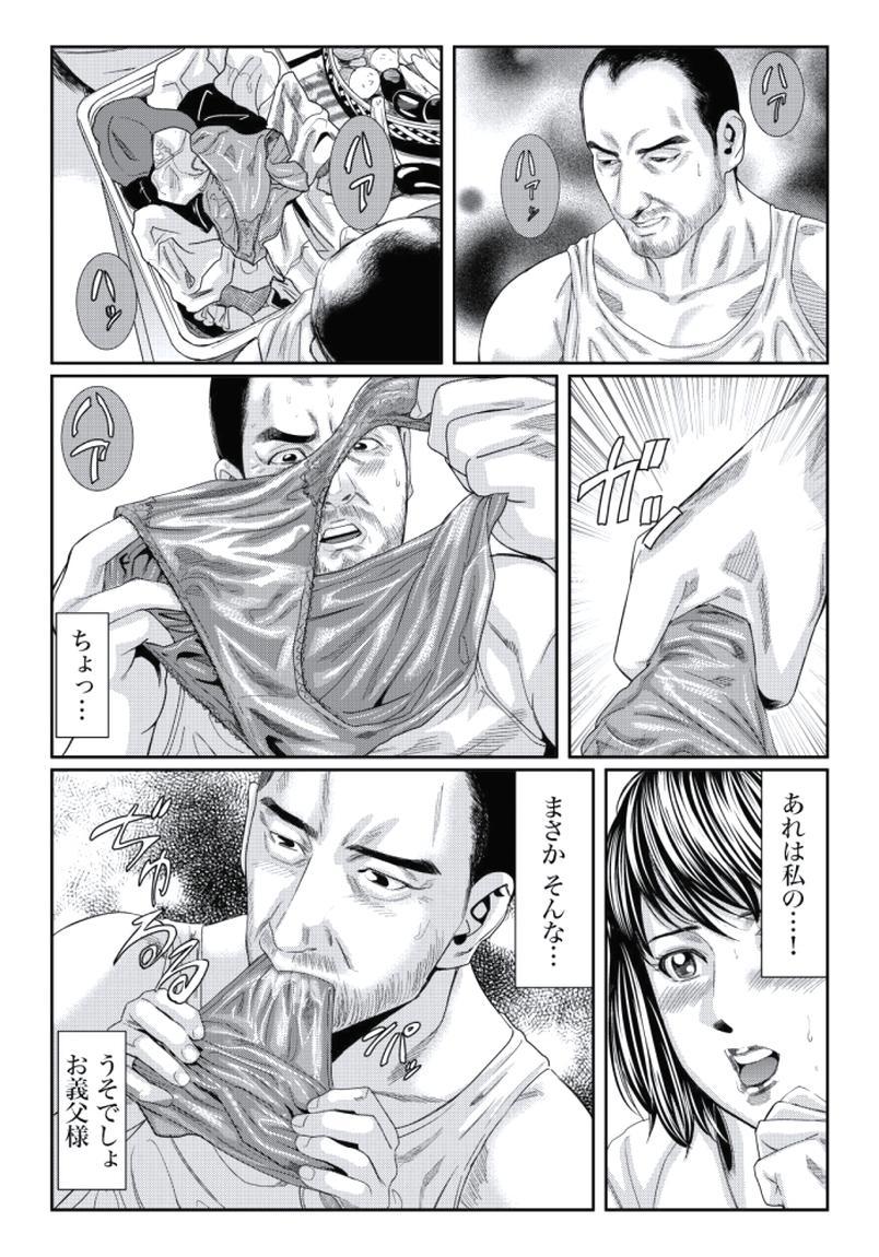 Hitozuma Ijiri ~Otou-sama, Sonnani Shitara... 88