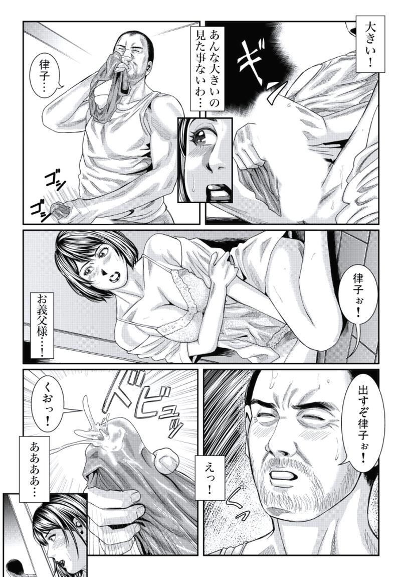 Hitozuma Ijiri ~Otou-sama, Sonnani Shitara... 89