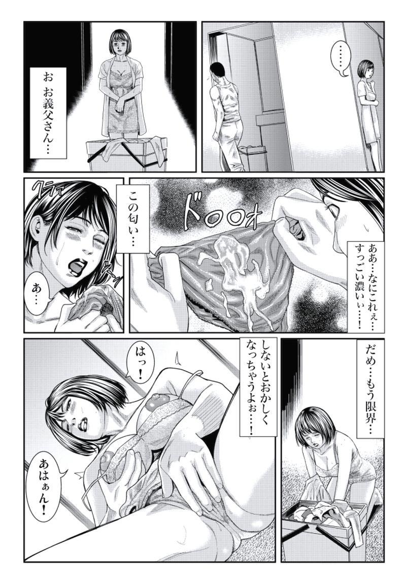 Hitozuma Ijiri ~Otou-sama, Sonnani Shitara... 90