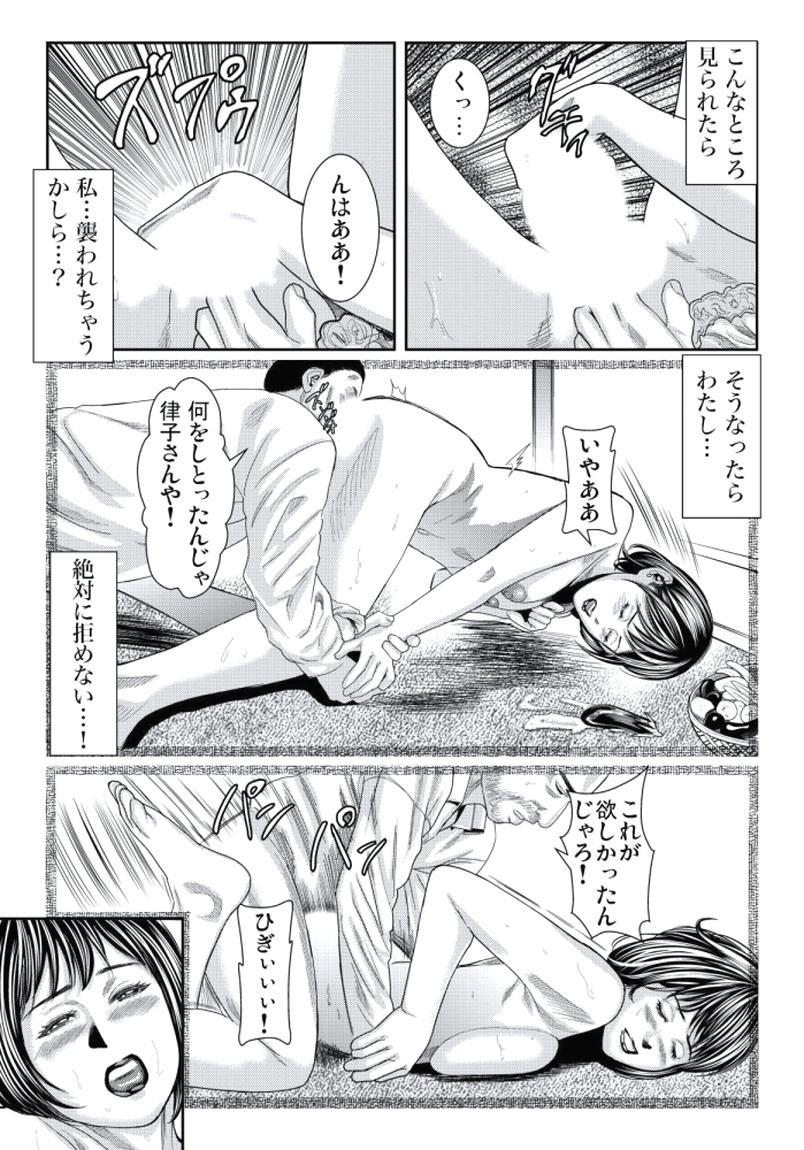 Hitozuma Ijiri ~Otou-sama, Sonnani Shitara... 92