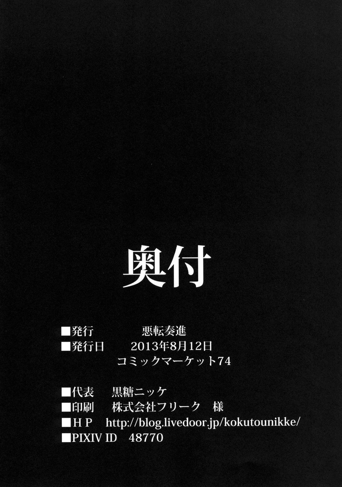 Udonge Shussan Yakubutsu Choukyou 69