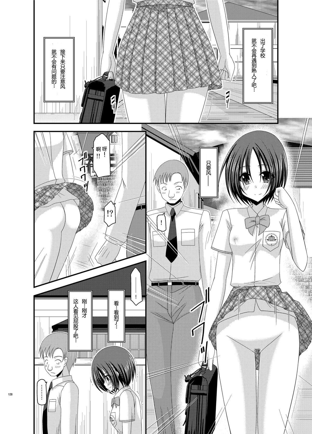 Roshutsu Shoujo Nikki 5 Satsume 11