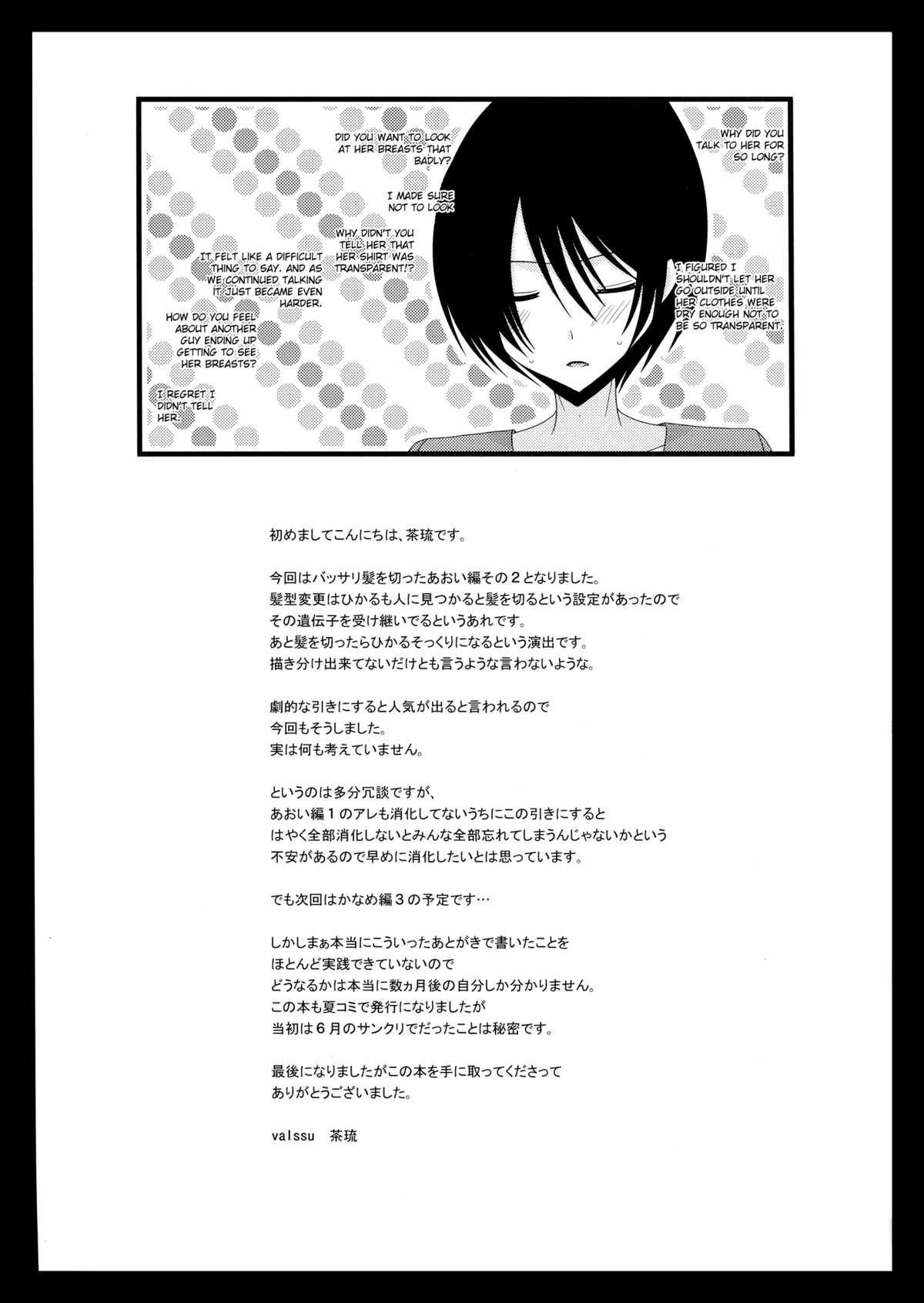 Roshutsu Shoujo Nikki 5 Satsume 24