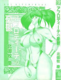Aphrodite No Yuuutsu 3