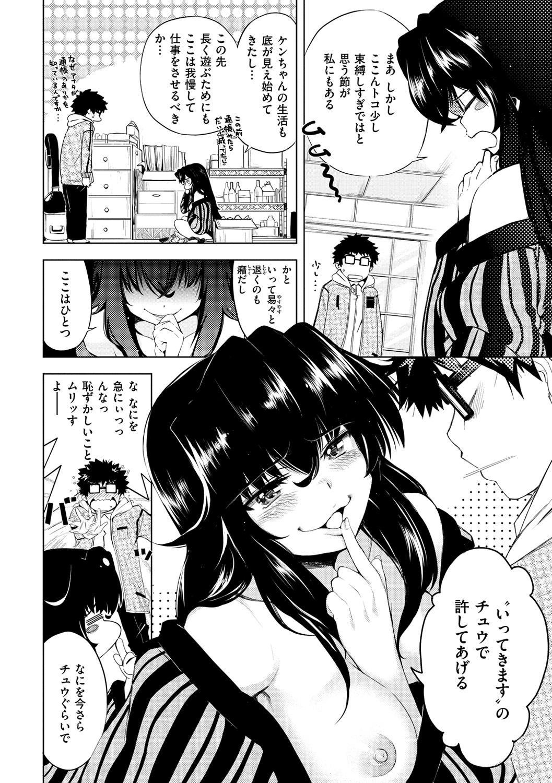 Ijirimon 99