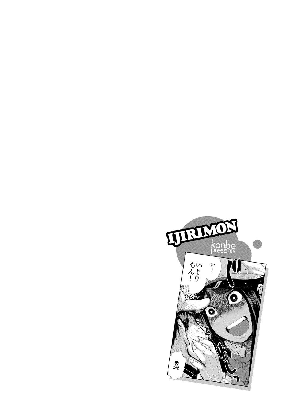 Ijirimon 114