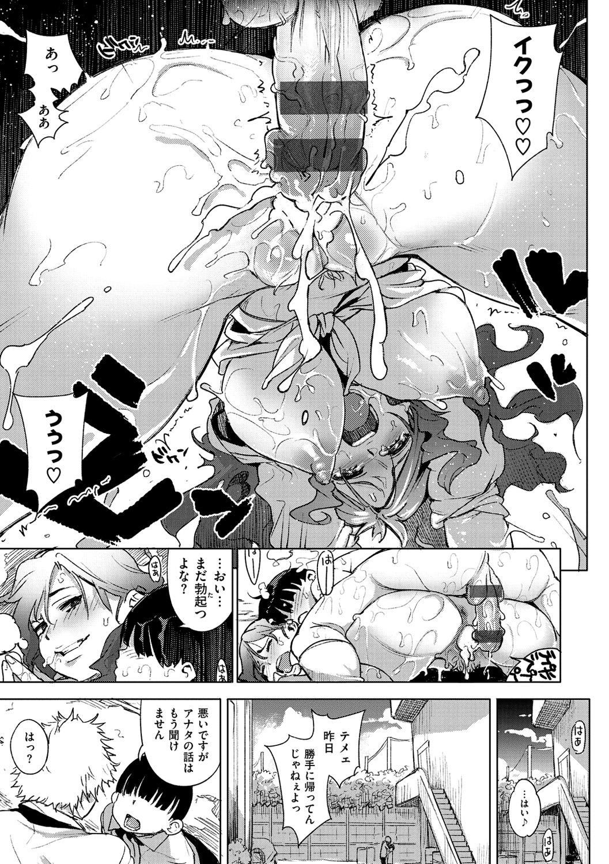 Ijirimon 163