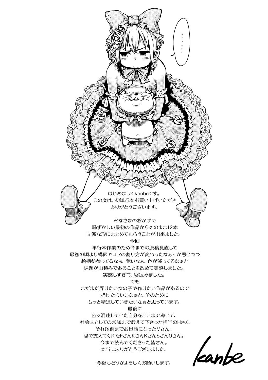 Ijirimon 201