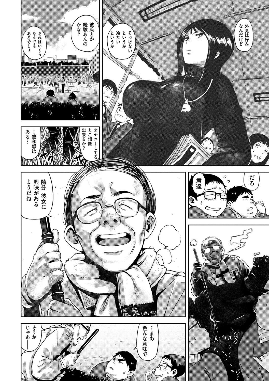 Ijirimon 61