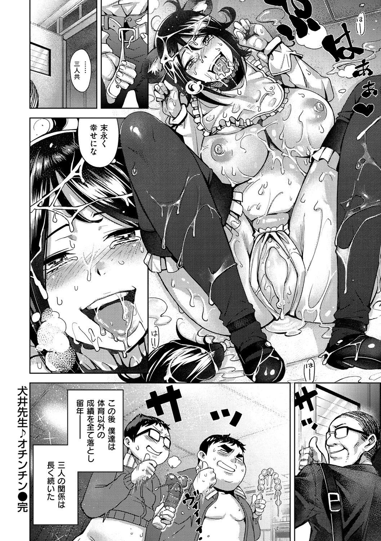 Ijirimon 79