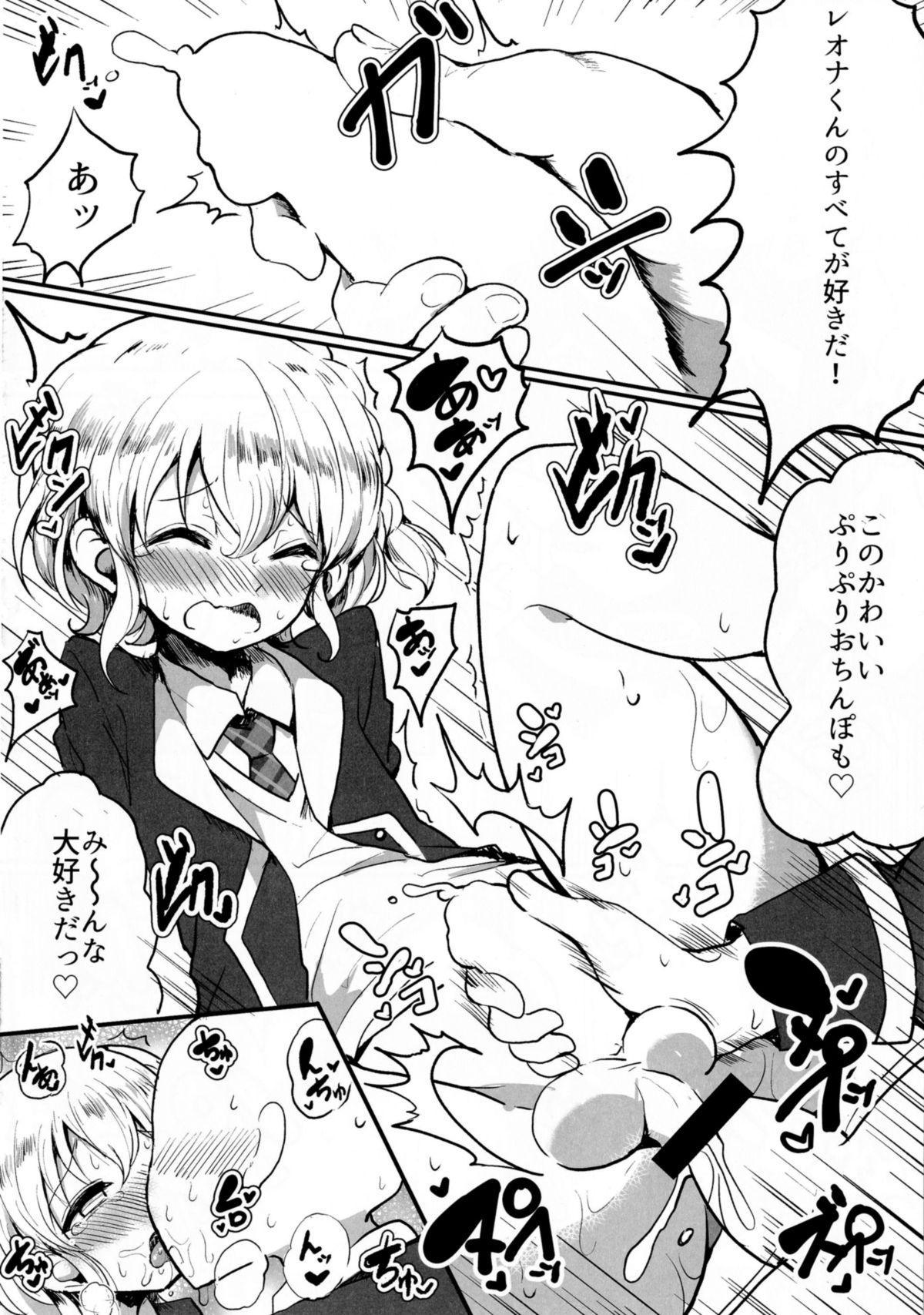 Suki suki daisuki Reona-kun2 24