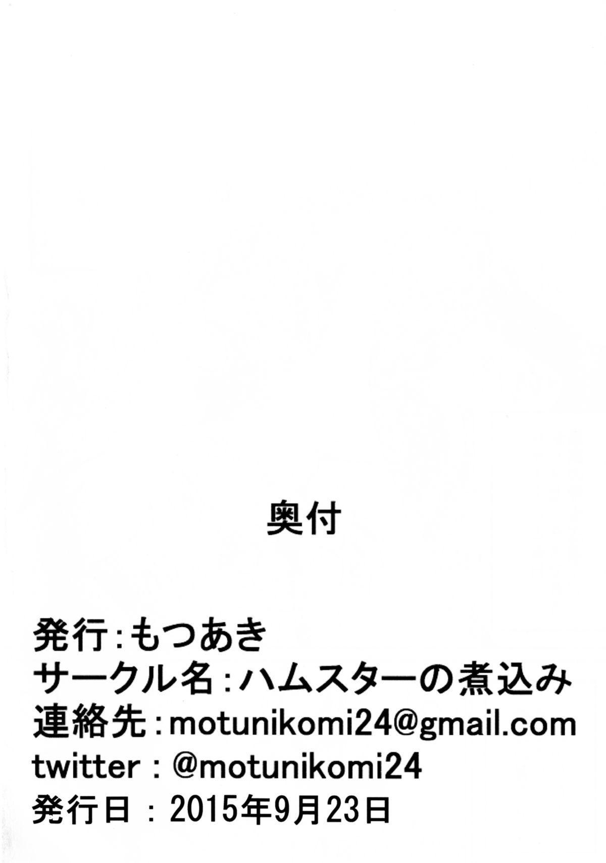 Suki suki daisuki Reona-kun2 28