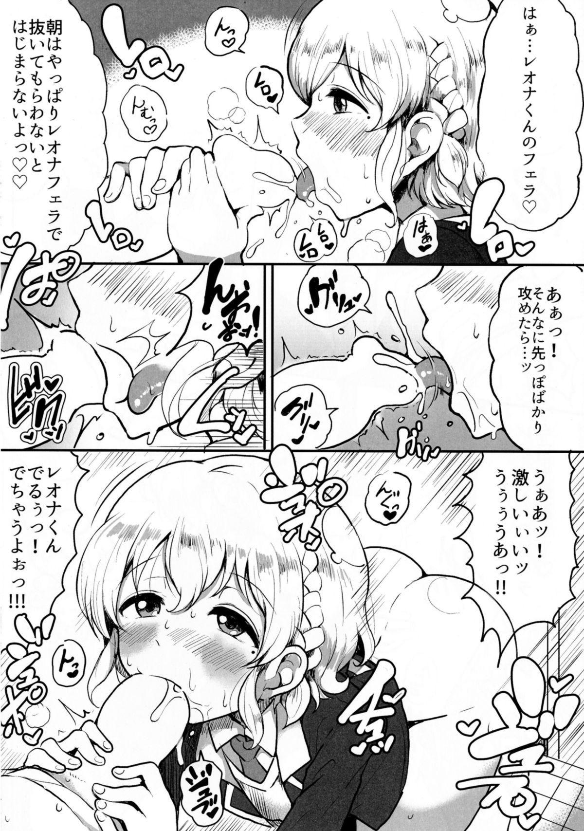 Suki suki daisuki Reona-kun2 4