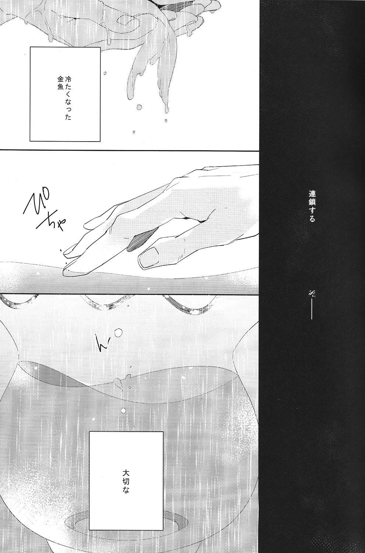 Aru Asa no Dekigoto - It happened One morning. 9