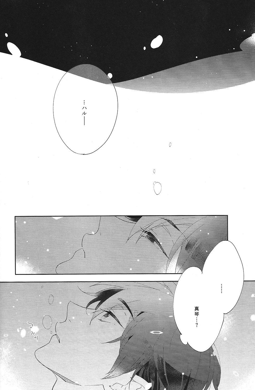 Aru Asa no Dekigoto - It happened One morning. 10