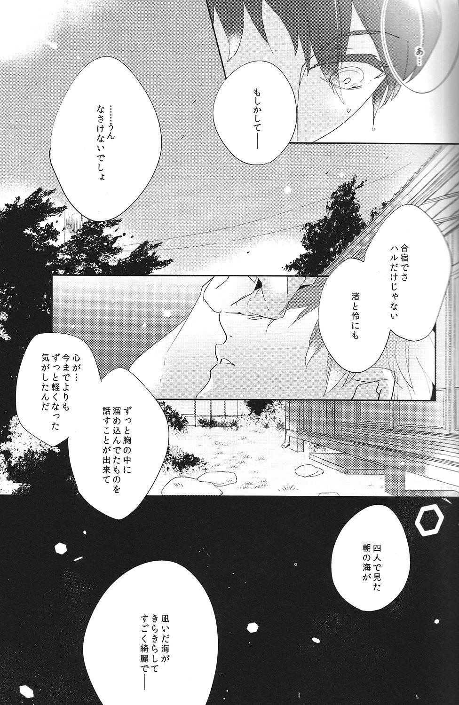 Aru Asa no Dekigoto - It happened One morning. 17