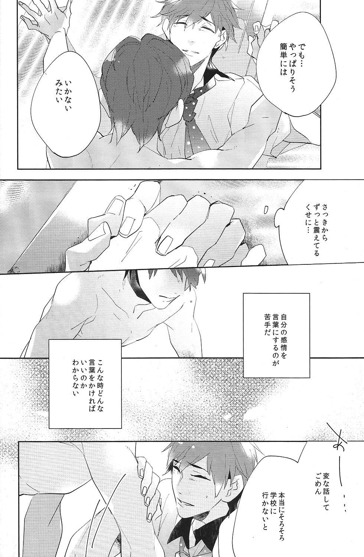Aru Asa no Dekigoto - It happened One morning. 18