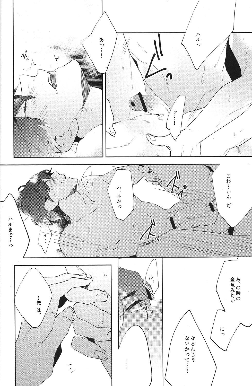 Aru Asa no Dekigoto - It happened One morning. 22