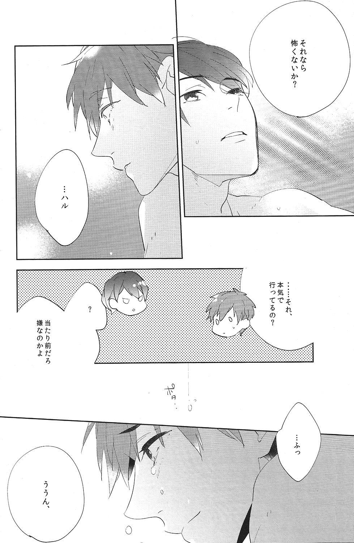 Aru Asa no Dekigoto - It happened One morning. 26