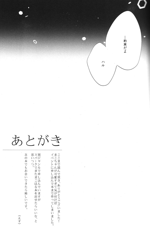Aru Asa no Dekigoto - It happened One morning. 27
