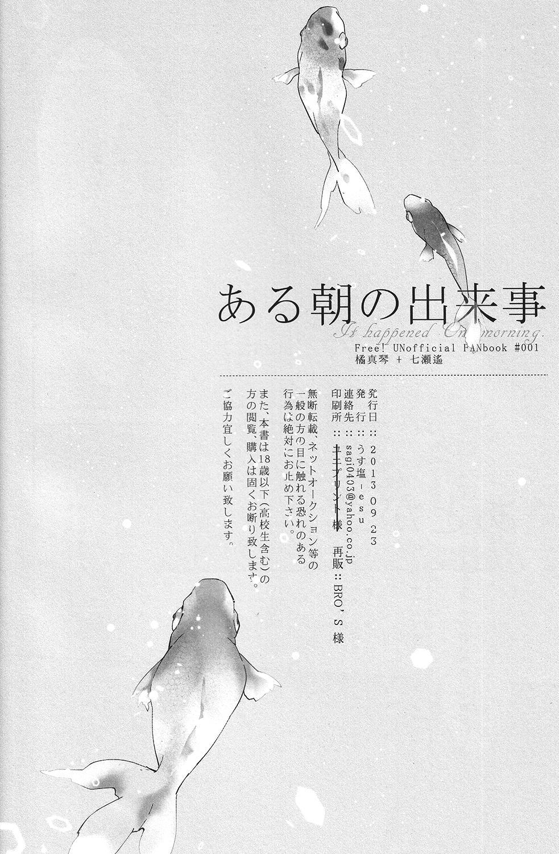 Aru Asa no Dekigoto - It happened One morning. 28