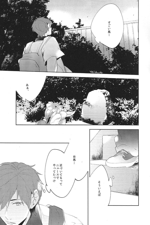 Aru Asa no Dekigoto - It happened One morning. 3