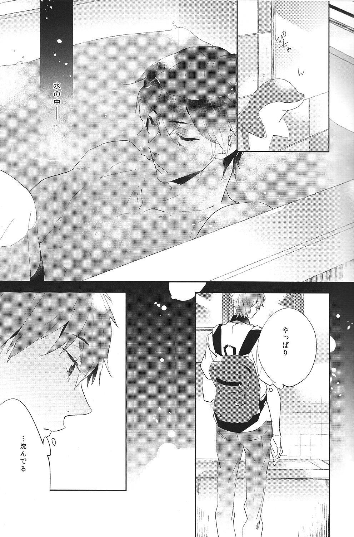 Aru Asa no Dekigoto - It happened One morning. 5