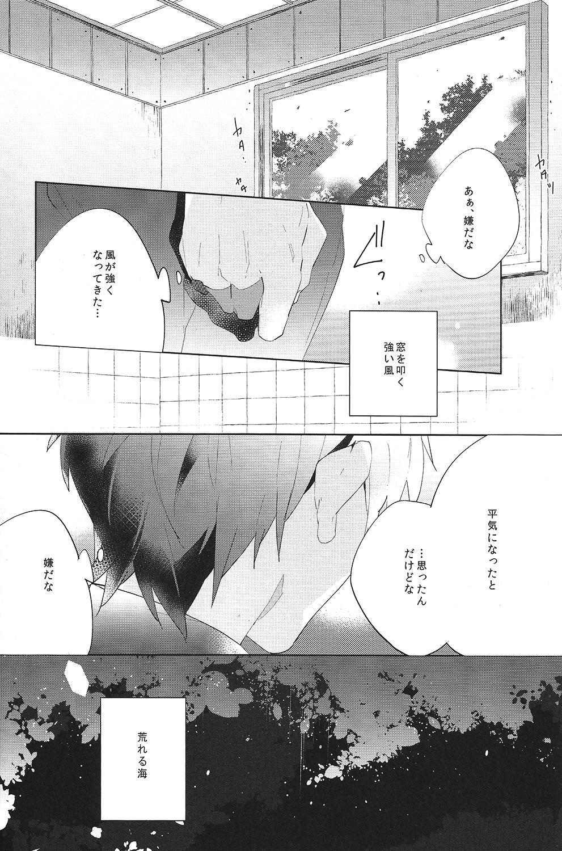 Aru Asa no Dekigoto - It happened One morning. 6