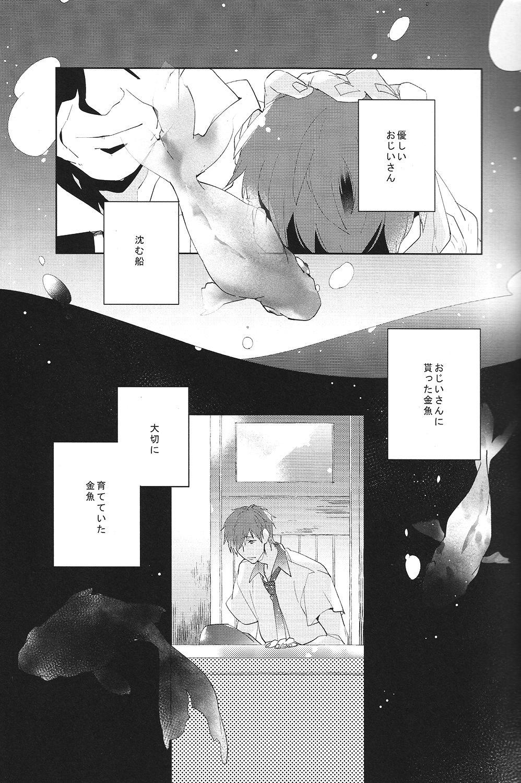 Aru Asa no Dekigoto - It happened One morning. 7