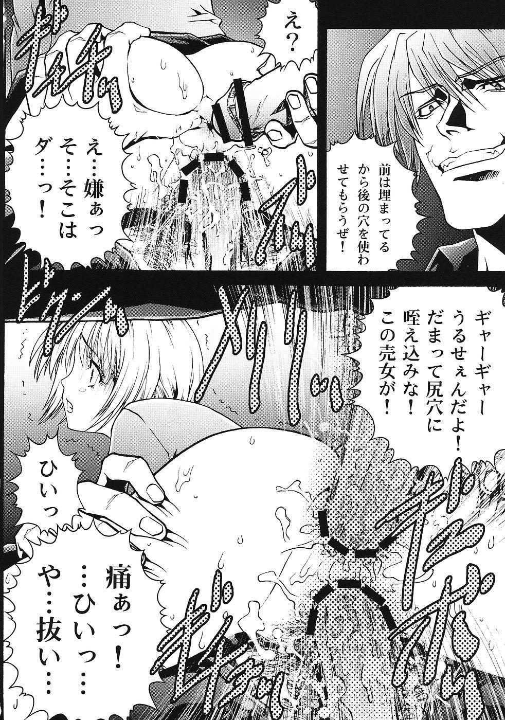 Ichigo Gari 10