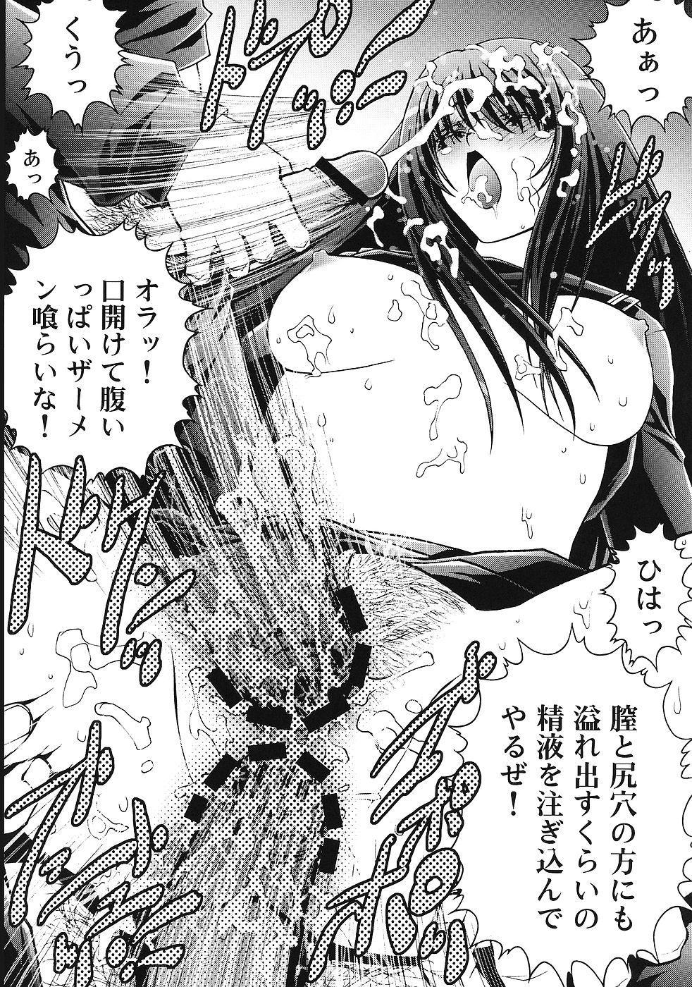 Ichigo Gari 14