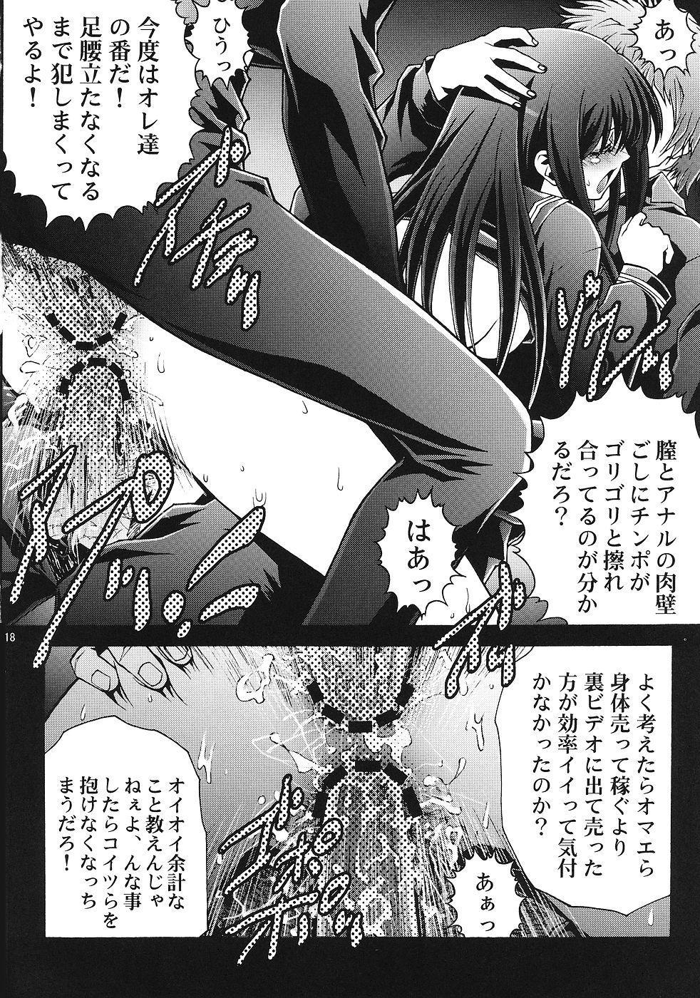 Ichigo Gari 16