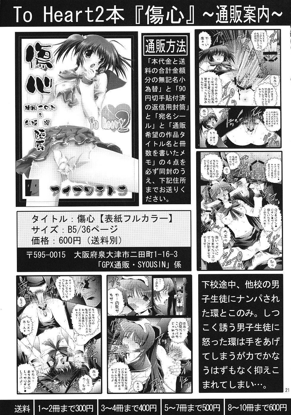 Ichigo Gari 19
