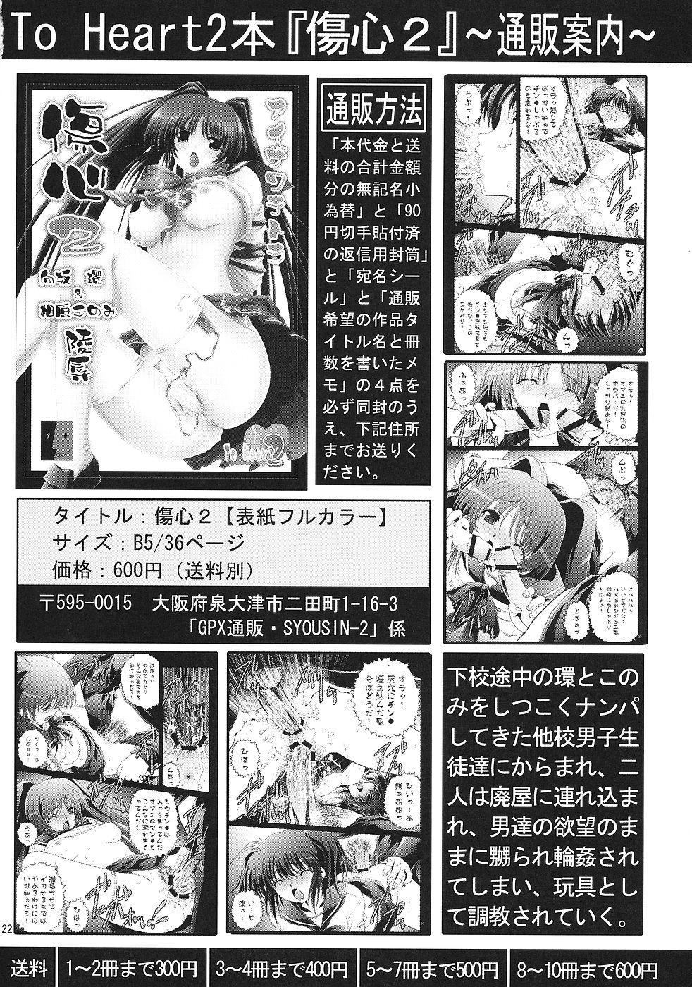 Ichigo Gari 20