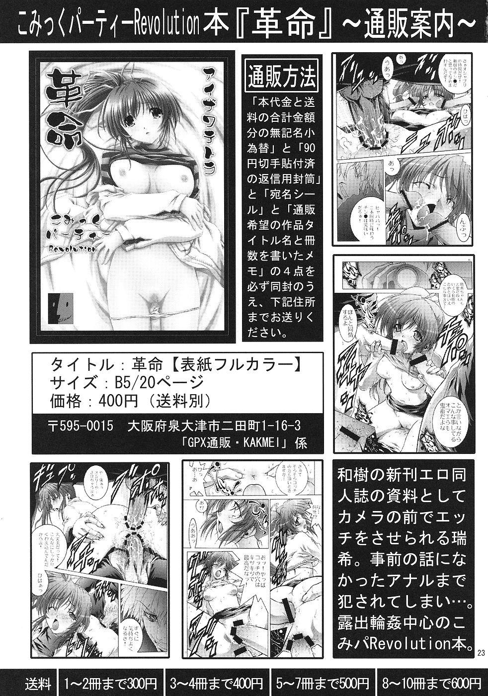Ichigo Gari 21